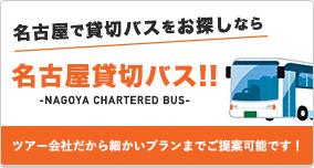 名古屋貸切バス