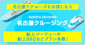 名古屋クルージング|貸切屋形船