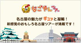 名古屋観光の決定版!なごやんツアー