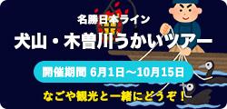 木曽川うかいツアー