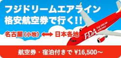 フジエアドリームラインで行く格安航空券!