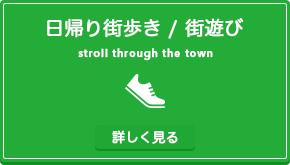 日帰り街歩き/街遊び