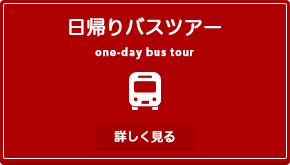 日帰りバスツアー