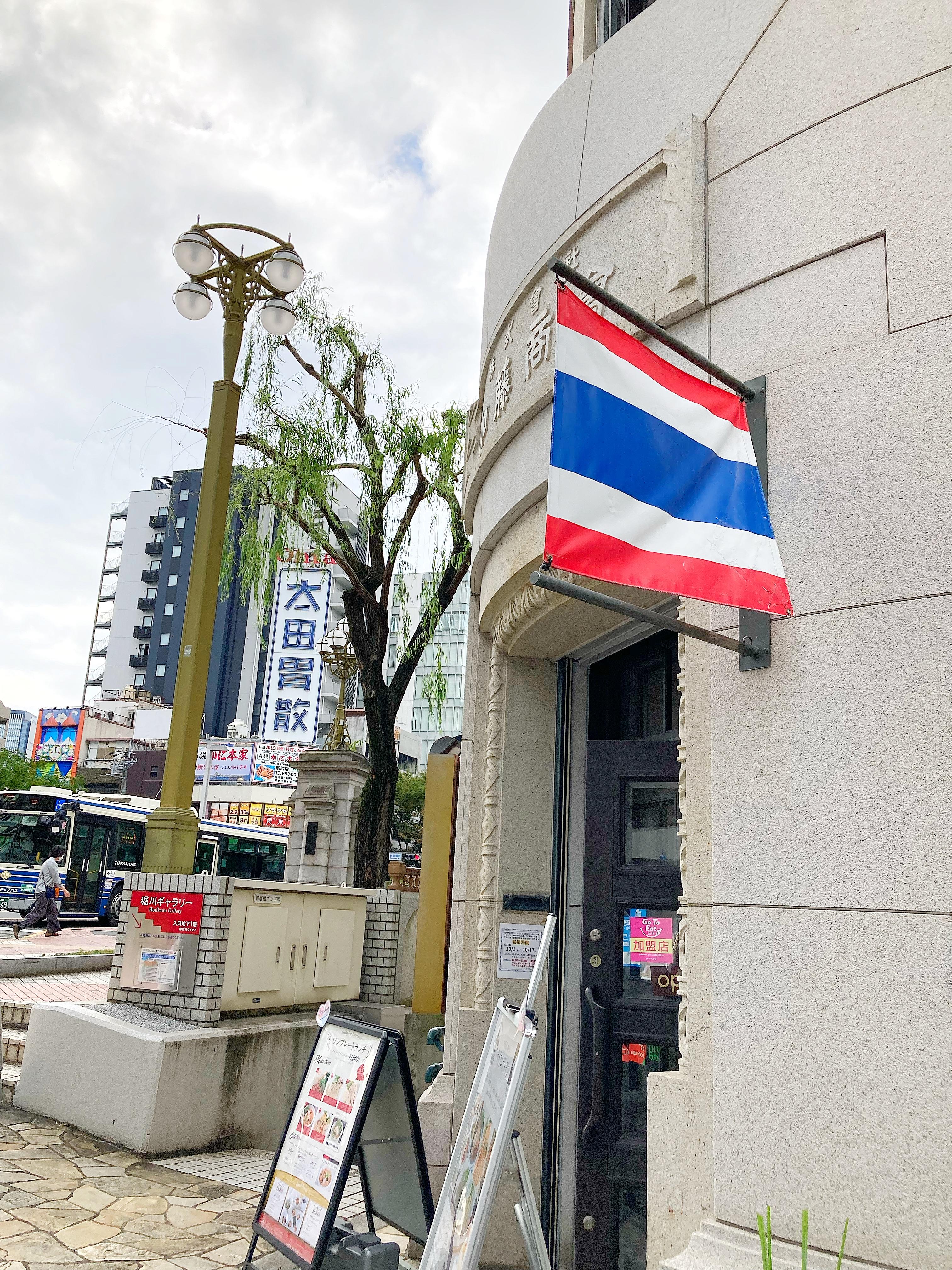 10/11 日本国内に5店だけ!タイ国政府認定5つ星レストラン「サイアムガーデン」でタイを感じるひと時