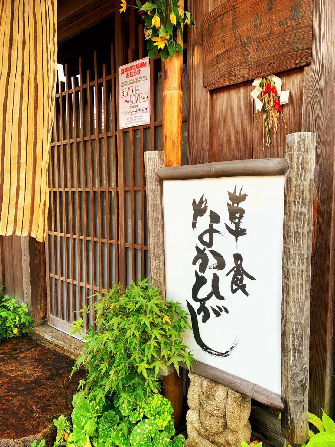 9/21四季を頂く「草喰なかひがし」の摘草料理